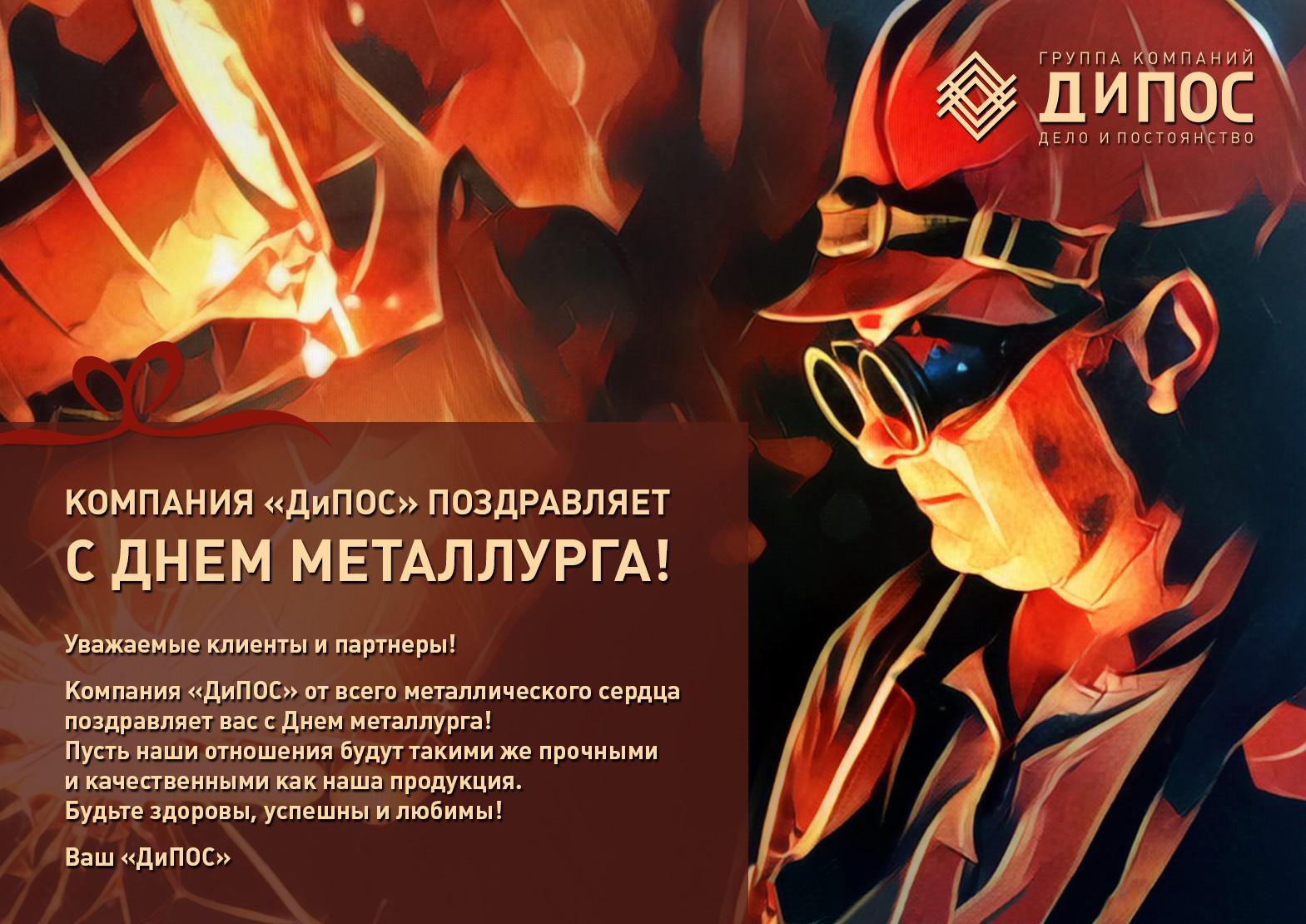 С днем металлурга открытка корпоративная, крутые наряды